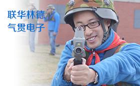 盛联精密气体2014团队建设拓展训练