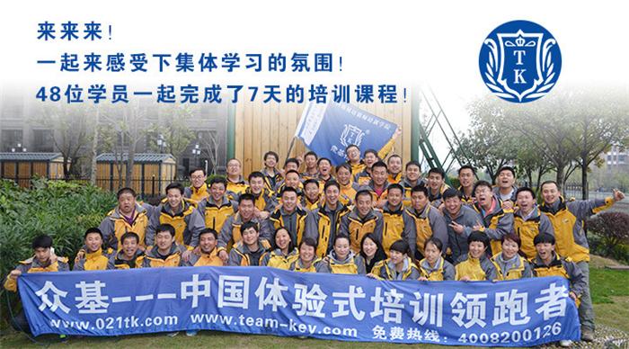 中国拓展培训师培训学院3月培训班